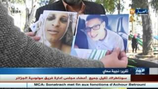 عدالة : الجزائر.. جرائم قتل على الطريقة الهوليوودية
