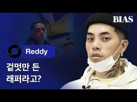 [BIAS Player] 레디(Reddy) - Come Over 편