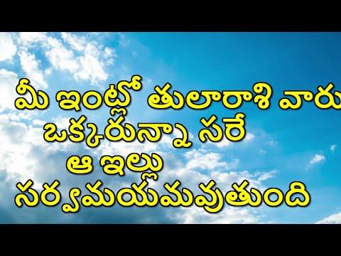 మీ ఇంట్లో తులారాశి వారు ఒక్కరున్నా సరే ఆ ఇల్లు సర్వమయమవుతుంది | Tula Rashi || MYTV India