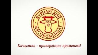Агрохолдинг Вурнарский мясокомбинат | Сельхозпредприятие, Мясная компания, Мясо и мясные продукты