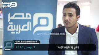 مصر العربية | يعني ايه تعويم الجنيه ؟