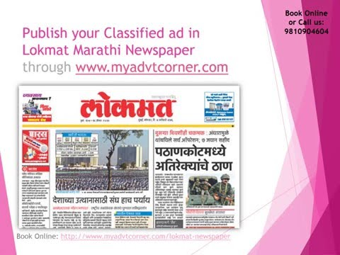 Lokmat Newspaper Ads, Lokmat Classified and Display Advertisement - Myadvtcorner