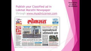 Lokmat Newspaper Ads Lokmat Cl Ified And Display Adverti