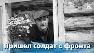 Пришел солдат с фронта (драма, реж. Николай Губенко, 1971 г.)