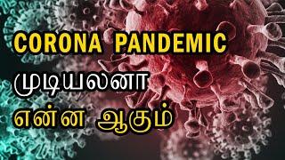 அன்றாடம் கொரோனா உடன் வாழ்வது எப்படி? ஒரு கற்பனை வீடியோ | ரகசிய உண்மைகள் - Unknown Facts Tamil