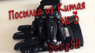 Посылка из Китая 3. Шлем, черепаха, перчатки, мото-боты.(Распаковка посылки №3... Ссылки на товары : Мото-боты: http://ru.aliexpress.com/item/Free-shipping-Retail-Sports-Motorcycle-boots-racing-Motorcycl..., 2015-08-27T22:23:51.000Z)