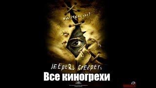 """Все киногрехи фильма """"Джиперс Криперс"""""""