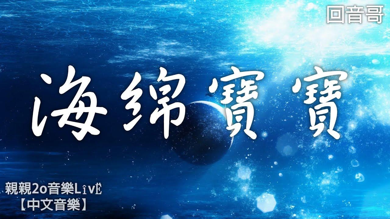 回音哥 - 海綿寶寶【動態歌詞】 - YouTube