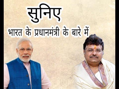 सुनिये , भारत के प्रधानमंत्री के बारे में मुरलीधर जी महाराज ने क्या कहा ? || Special Speech ||