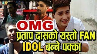 OMG प्रताप दासको यस्तो फ्यान अब आइडल बन्ने पक्का || Pratap Das | Nepal Idol