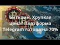 Биткоин. Хрупкая цена? Платформа Telegram готова на 70% Курс bitcoin