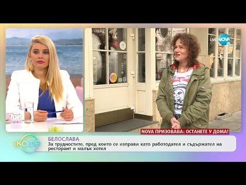 """Белослава: """"Надявам се българите най-накрая да се върнат на нашето море!"""""""