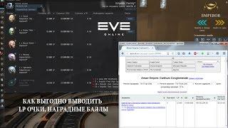 EVE Online Как правильно выводить LP очки, наградные баллы