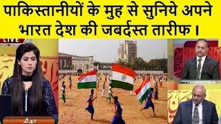 आज_पाक_मीडिया_ने_भारत_की_जबरजस्त_तारिफ_की_।_Pak_media_on_India_latest