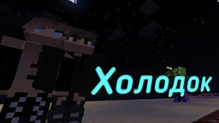 Холодок клипмайнкрафт песня  холодок Minecraft Go 1❤