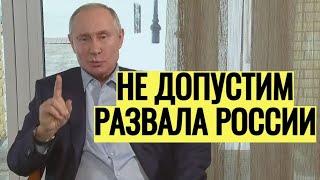 """""""Так поступают ТЕРРОРИСТЫ!"""" Путин высказался о протестах Навального с использованием детей"""