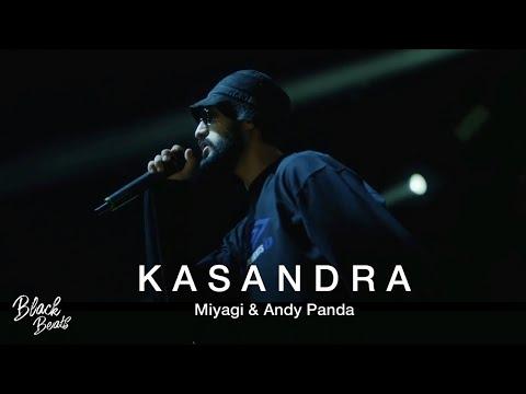 Miyagi \u0026 Andy Panda - Кассандра (Kosandra)