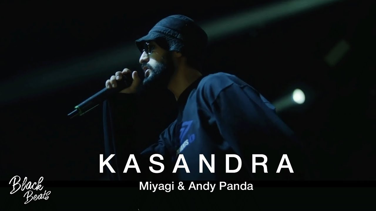 Miyagi & Andy Panda - Кассандра (Kosandra)