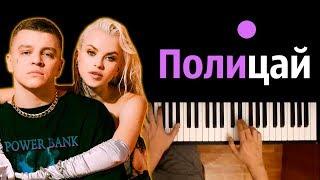 RASA - Полицай ● караоке | PIANO_KARAOKE ● ᴴᴰ + НОТЫ & MIDI