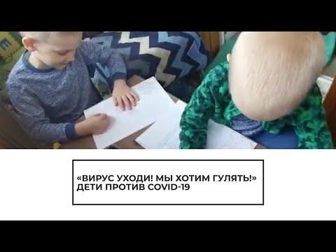 Дети против COVID-19