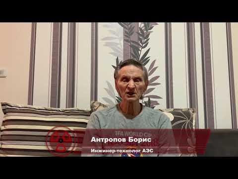 Антропов Борис - правда об атомной энергетике Украины