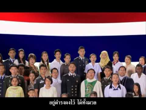 MV เพลงชาติไทย ล่าสุด แบบที่ ๒