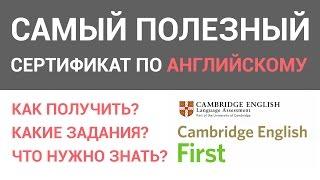 Обзор экзамена FCE, требования к экзамену и задания
