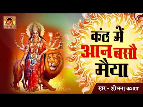 Bundelkhandi Hit Song 2018  कंठ में आन बसौ मैया  Shobhana Kashyap  Devi Bhajans  Sona Cassette