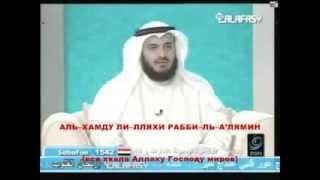 Аль-Фатіха (Альхам): Навчання правильного читання !!!