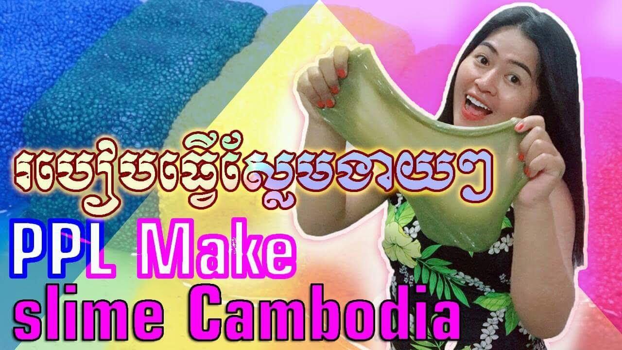 How to make slime cambodia speak khmer youtube how to make slime cambodia speak khmer ccuart Images