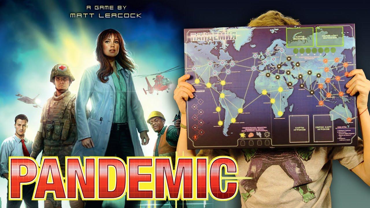Пандемия: На грани (дополнение). Обзор настольной игры от Игроведа .