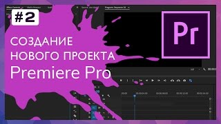 Подготовка и Создание Нового Проекта Adobe Premiere #2