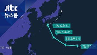 '슈퍼 태풍' 하기비스 일본 향할 듯…한반도 영향은?