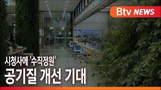 [Btv 중부뉴스]천안시 청사에 '실내 수직정원…