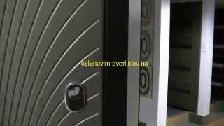 Входные двери ТМ  Двери Украины Лидер продаж(Продажа входных металлических и межкомнатных дверей http://ustanovim-dveri.kiev.ua Профессиональная установка дверей!..., 2015-07-21T13:07:27.000Z)