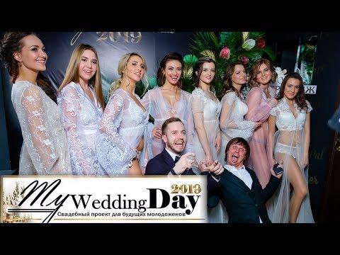 MY WEDDING DAY 2019. Организация красивых свадеб. TOP!!!
