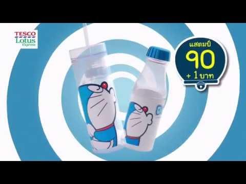เฮอิณ-โฆษณาโลตัสเอ็กซเพรส Version.2  #DoraemonExpress2016 #TescoLotus