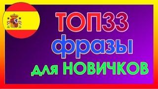 ТОП 33 Самых Употребляемых Фраз в Испанском Языке для Начинающих