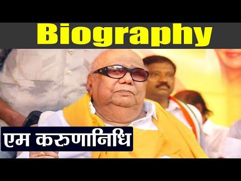 M Karunanidhi Biography | सिनेमा से सियासत तक का Kalaignar का सफर । वनइंडिया हिंदी
