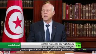 انتظار خريطة طريق والقرارات الجديدة من الرئيس التونسي قيس سعيد وسط ضغوط خارجية