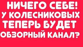 Ничего себе! У Колесниковых теперь будет обзорный канал?