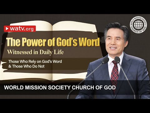 Those Who Rely on God's Word & Those Who Do Not   Church of God, Ahnsahnghong, God the Mother