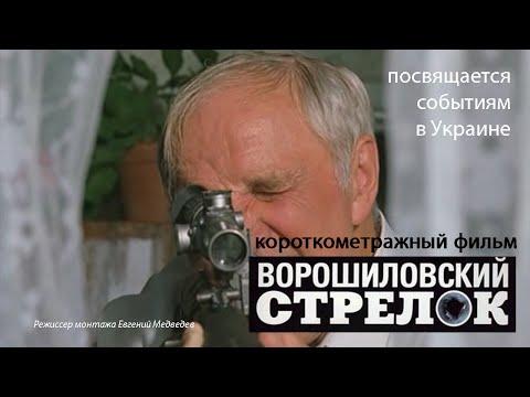 Ворошиловский стрелок короткометражный фильм 15 лет спустя