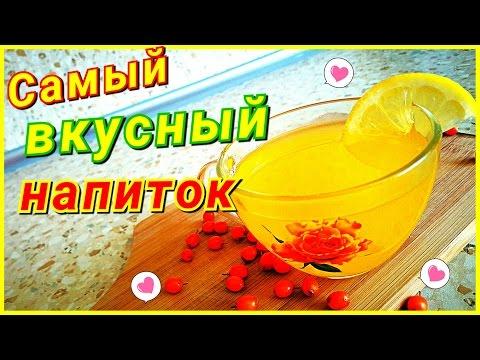 Облепиховый чай. Витаминный напиток без регистрации и смс