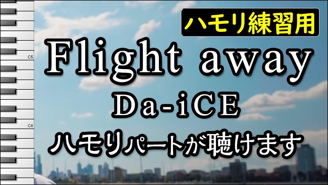 Flight away/Da-iCE(ハモリ練習用) 歌詞付き音程バー有り