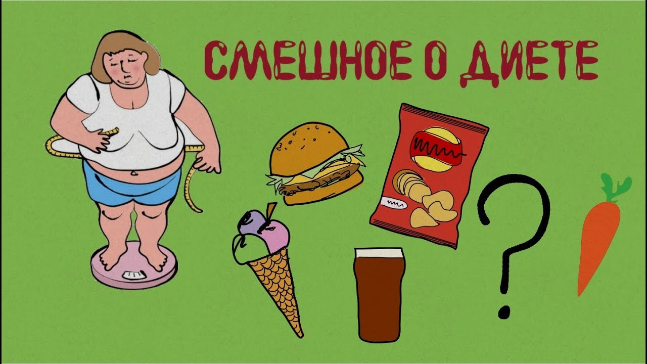 Смешные картинки с надписями про диету, все пройдет печаль