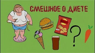 Смешное о диете