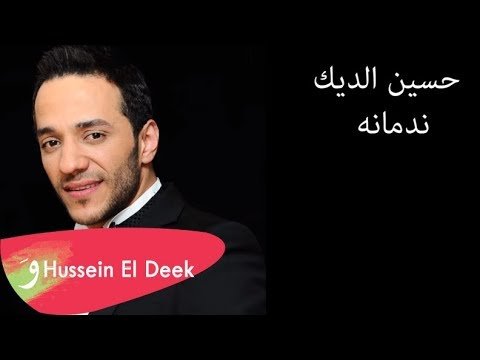 All Albums And Songs From Hussein El Deek