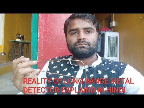 REALITY OF LONG RANGE METAL DETECTOR IN HINDI