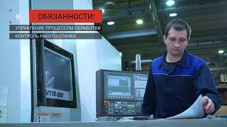 Оператор станков с программным управлением
